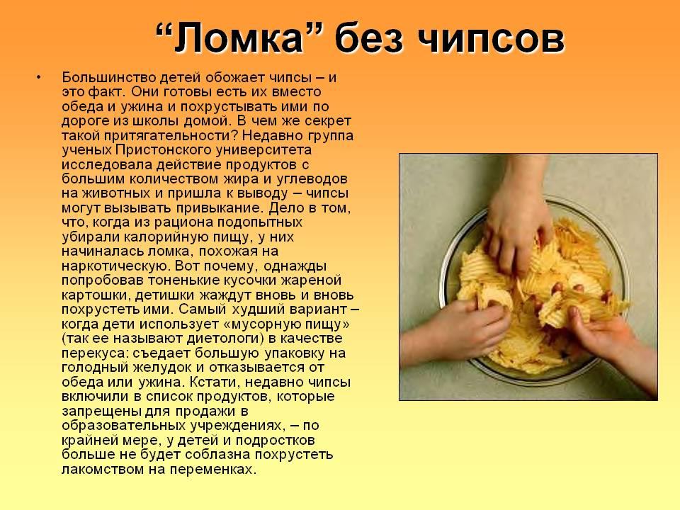 почему дети любят чипсы