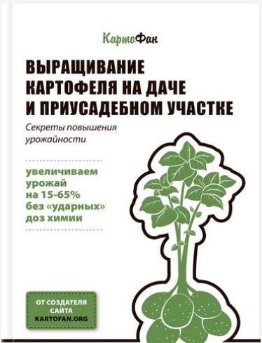 фото обложки книги Выращивание картофеля на даче и приусадебном участке. Секреты повышения урожайности