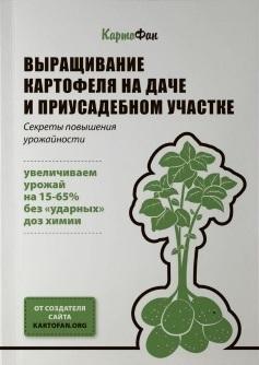 купить книгу о выращивании картошки