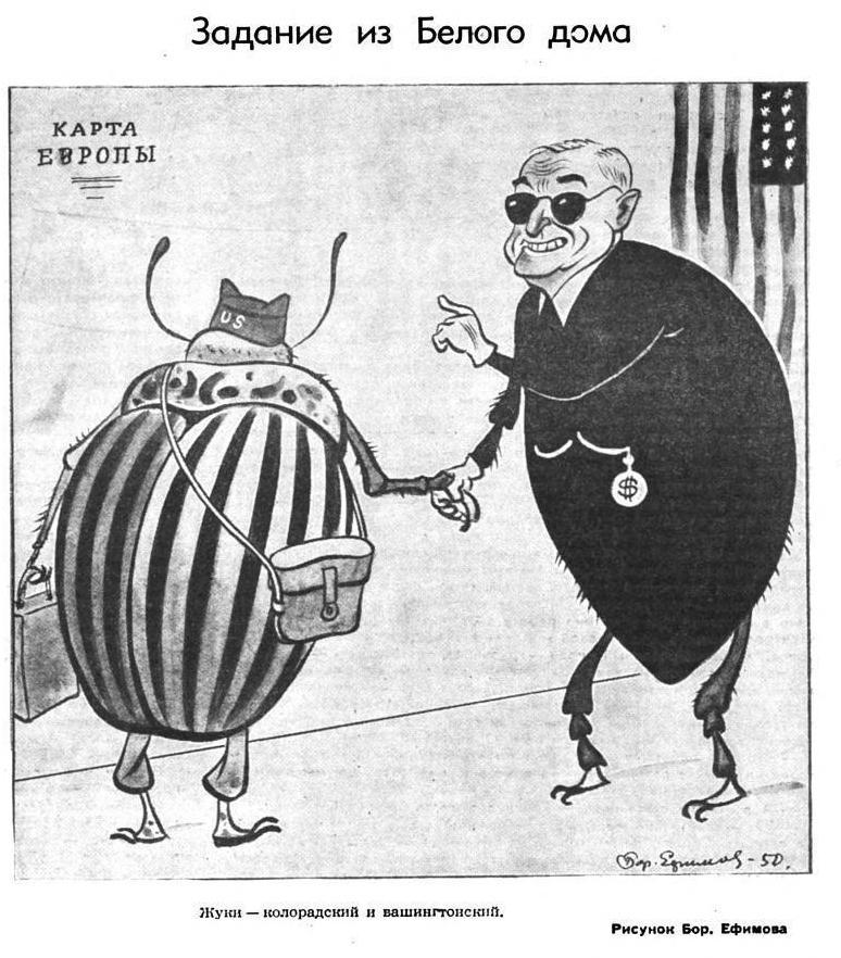 плакат как колорадский жук работал на США и ЦРУ