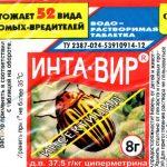 фото препарата интавир против колорадского жука