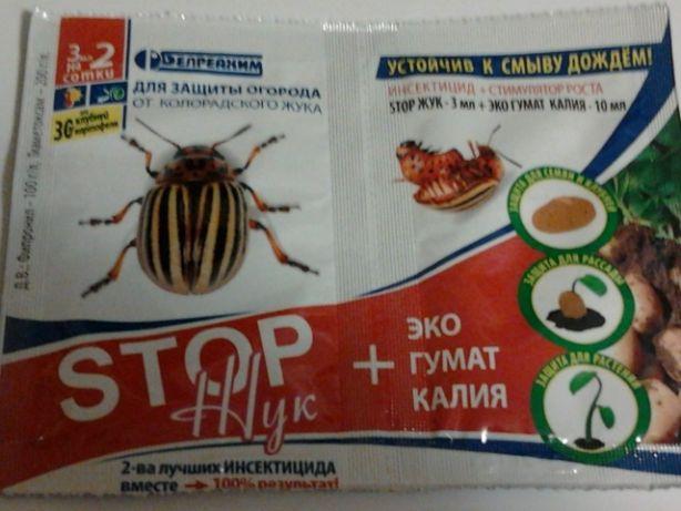 фото препарата стоп жук от колорадского жука